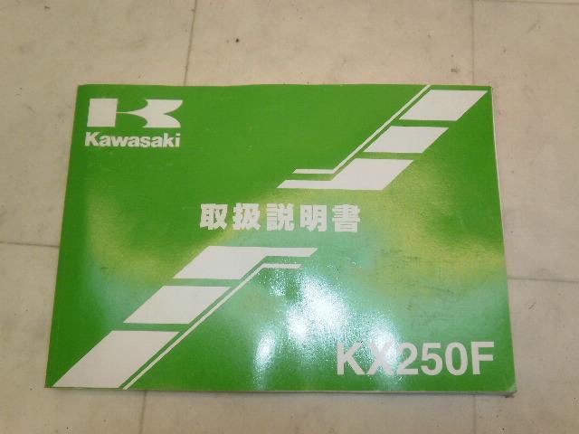 KX250F 取扱説明書 KX250T-0056