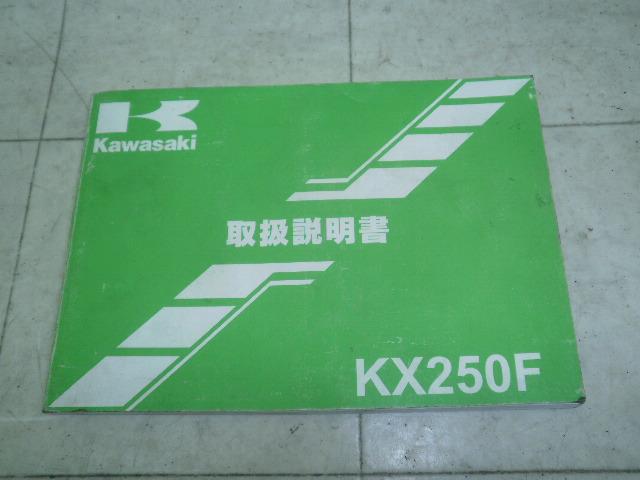 KX250F 取扱説明書 KX250X-0013