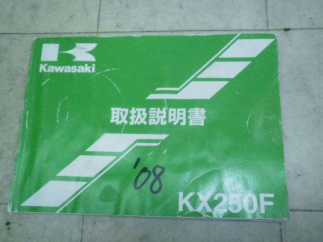 KX250F(08') 取扱説明書 KX250D-0284