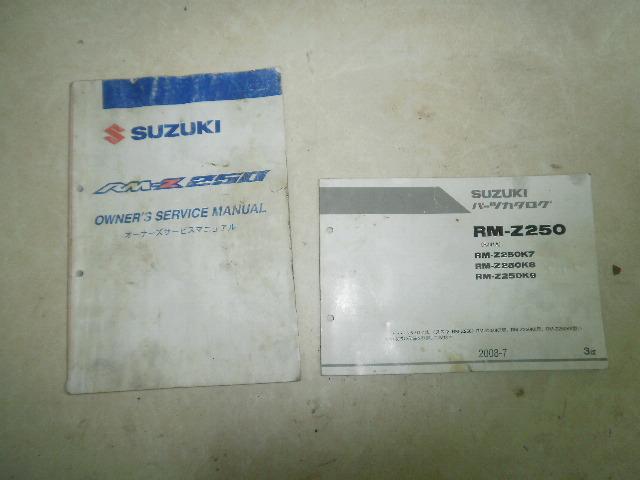 RM-Z250 サービスマニュアルセット RJ41A-0050