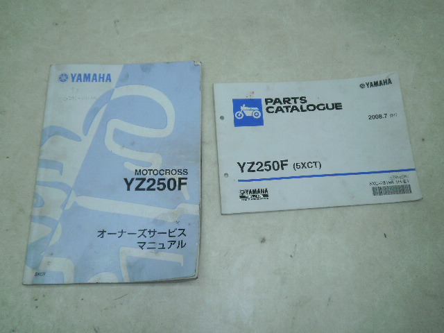 YZ250F オーナーズマニュアル CG27C-0312