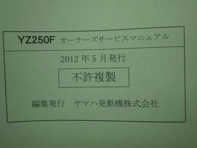 YZ250F('13) サービスマニュアル CG33C-0193