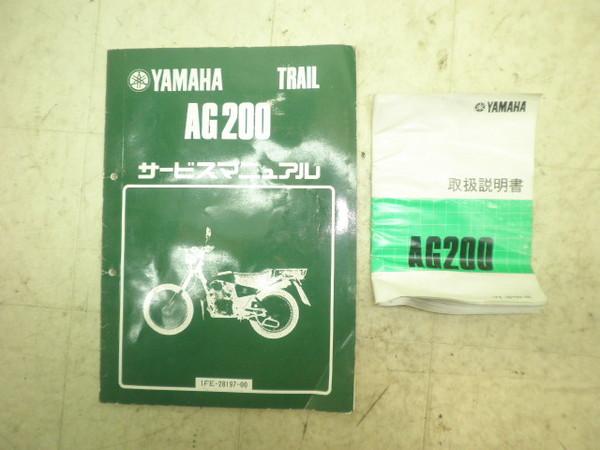 AG200(6V) サービスマニュアル 1FE-1104