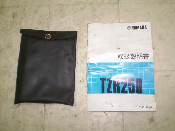 TZR250(85') 取扱説明書 1KT-0924
