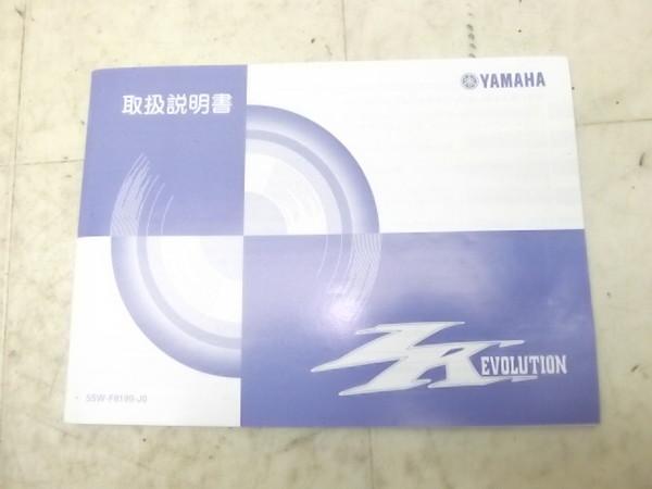 JOG ZRエボリューション/ジョグ 取扱説明書 SA16J-4104