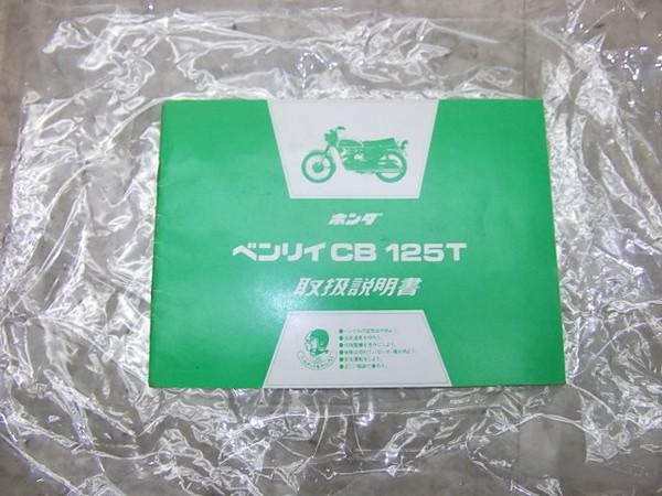 ベンリィ CB125(6V)/ BENLY CB125JX   取扱説明書  CB125K-7037