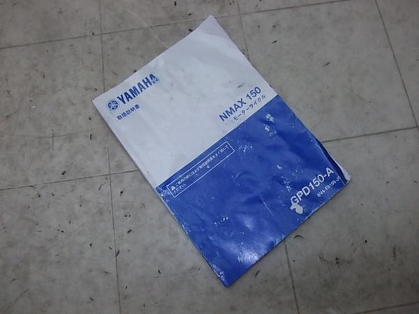 N-MAX/ NMAX155/ ABS/ エヌマックス   取扱説明書  SG50J-0028