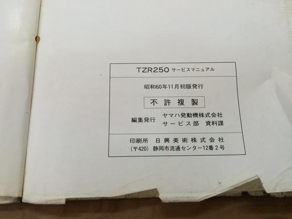 TZR250 サービスマニュアル昭60年 1KT