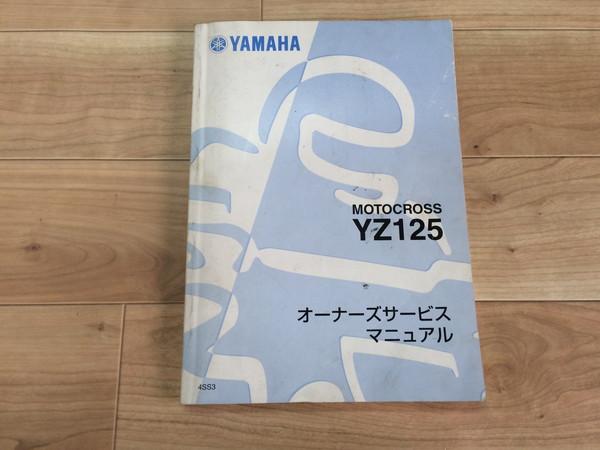 YZ125 サービスマニュアル4SS 0