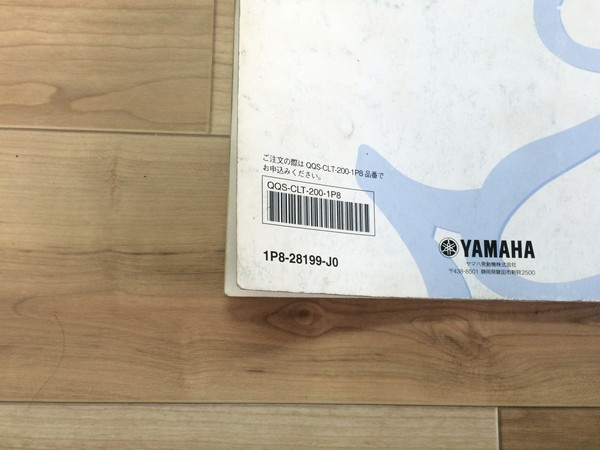 YZ250 サービスマニュアル1P8'04 0