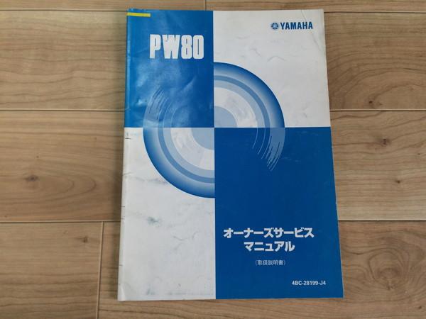 PW80 サービスマニュアル4BC 0
