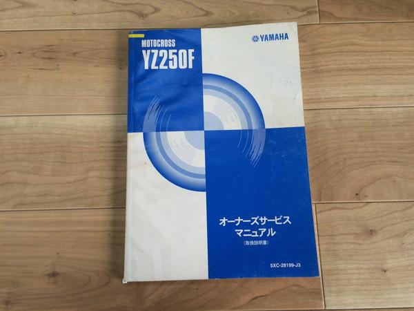 YZ250F サービスマニュアル5XC2006 0