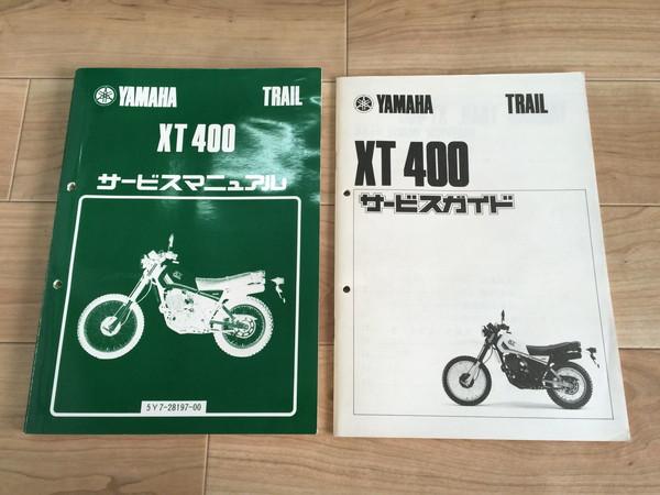 XT400 サービスマニュアル・ガイド2点 0