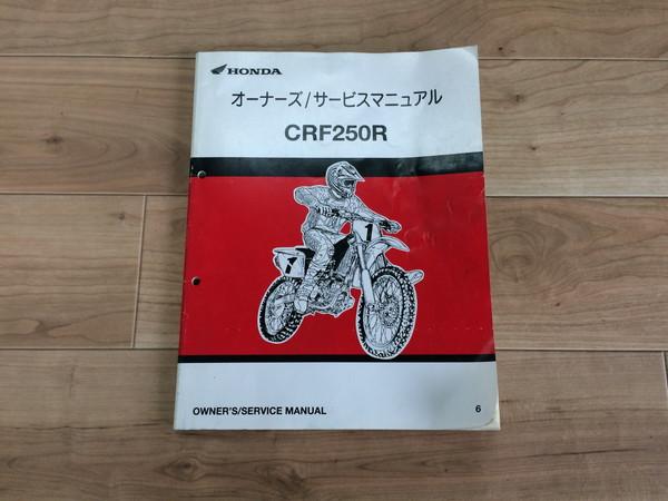 CRF250R サービスマニュアル2005 0