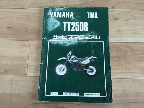 TT250R サービスマニュアル4GY1993 0