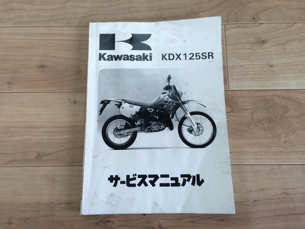 KDX125SR サービスマニュアル90-94' 0