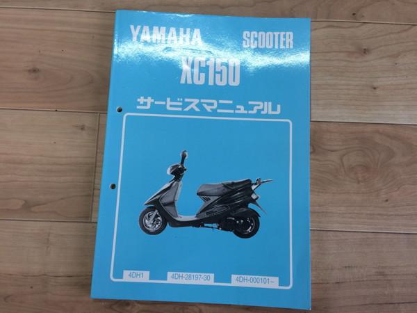 シグナスXC150 サービスマニュアル4DH 0