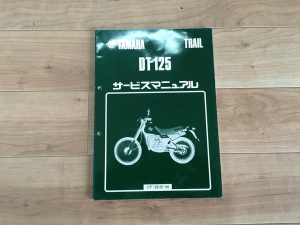 DT125 サービスマニュアル17F 0