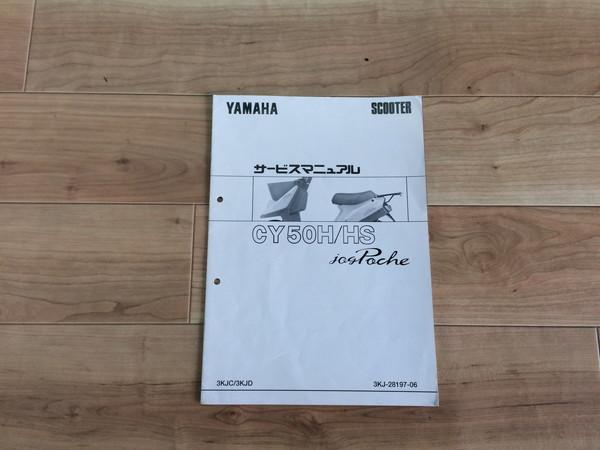 ジョグポシェ サービスマニュアル3KJ 0