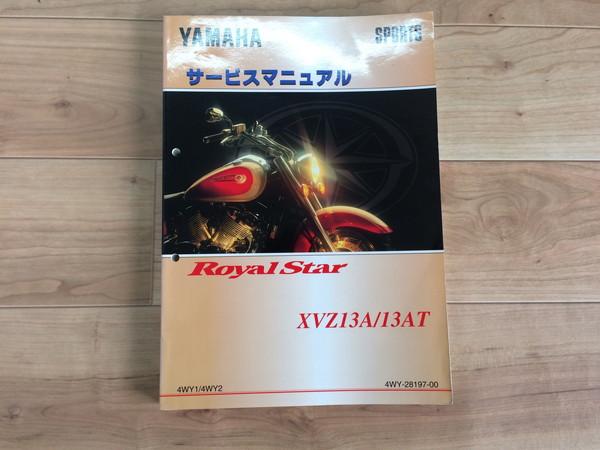 ロイヤルスター サービスマニュアル4WY 0