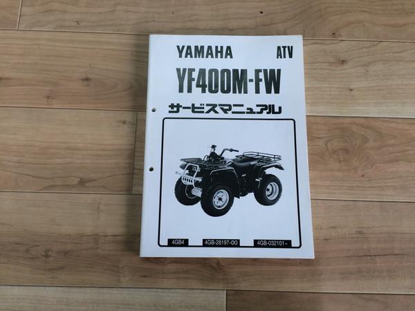 YF400M サービスマニュアル4GBバギー 0