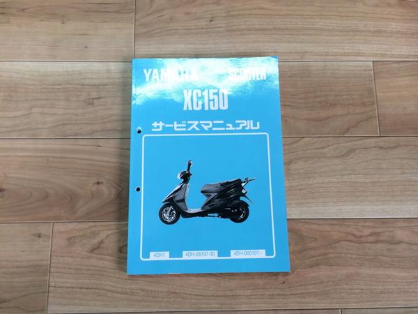 シグナス150 サービスマニュアル92年 4DH-