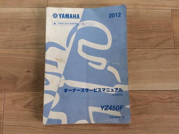 YZ450F サービスマニュアル'11 33D-