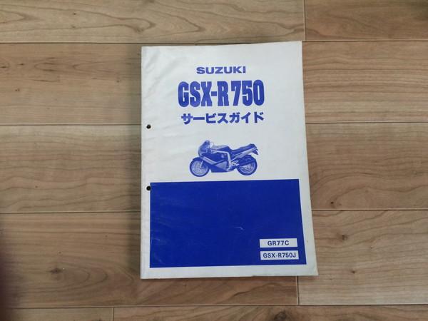 GSX-R750 サービスマニュアル GR77C-