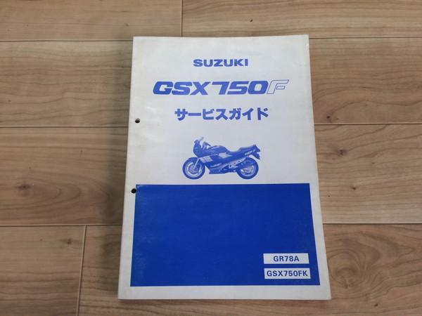 GSX750F サービスマニュアル 4DH-