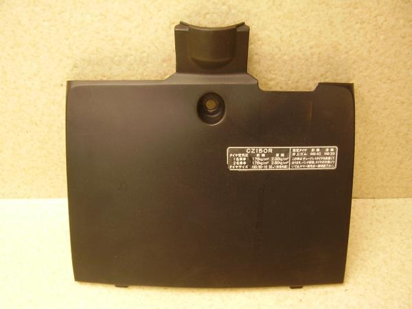 CZ150R   インナーカバー 2RE-0008