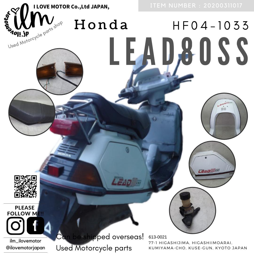 リード80SS/LEAD80 HF04-1033 白