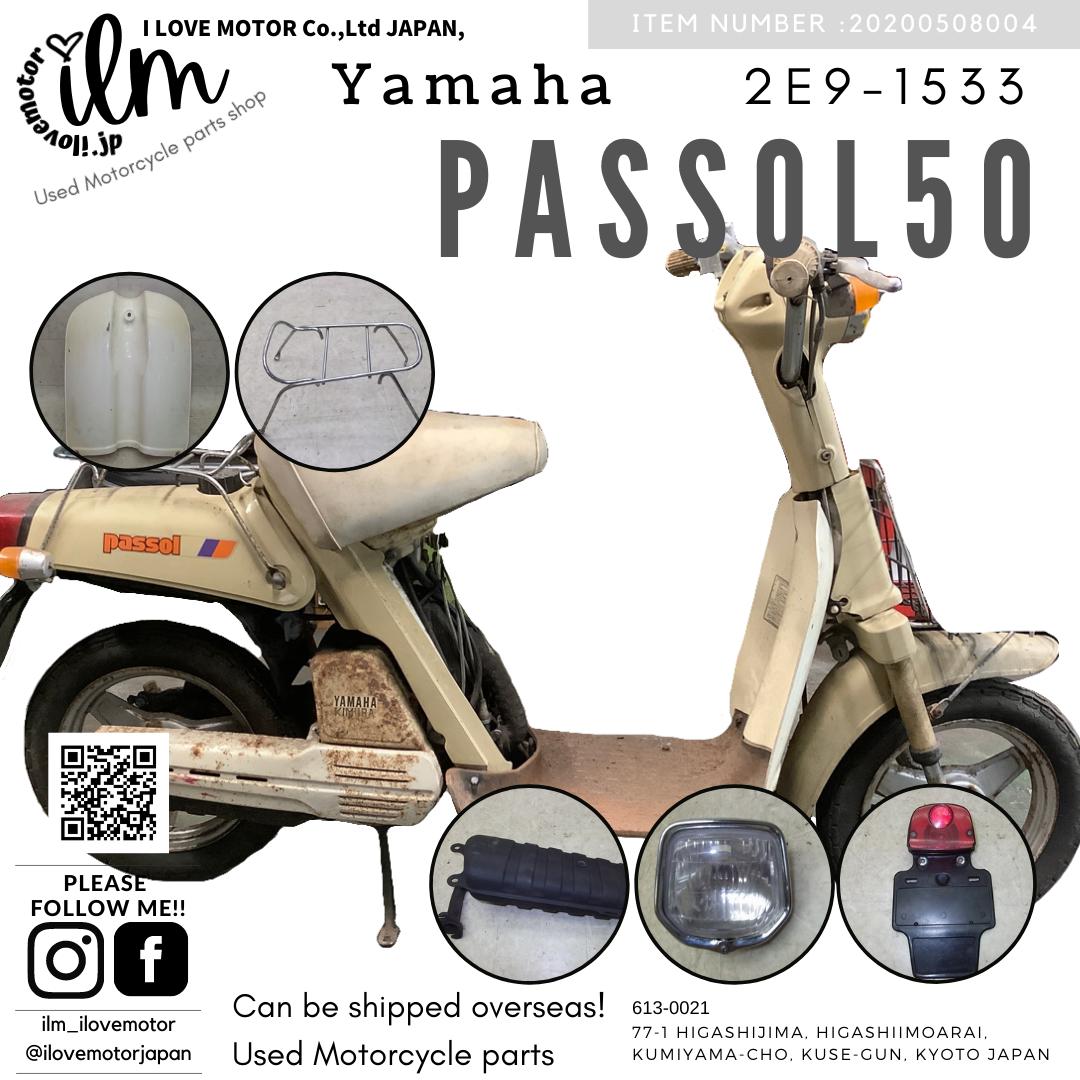 パッソル50/Passol/ 2E9-1533 クリーム