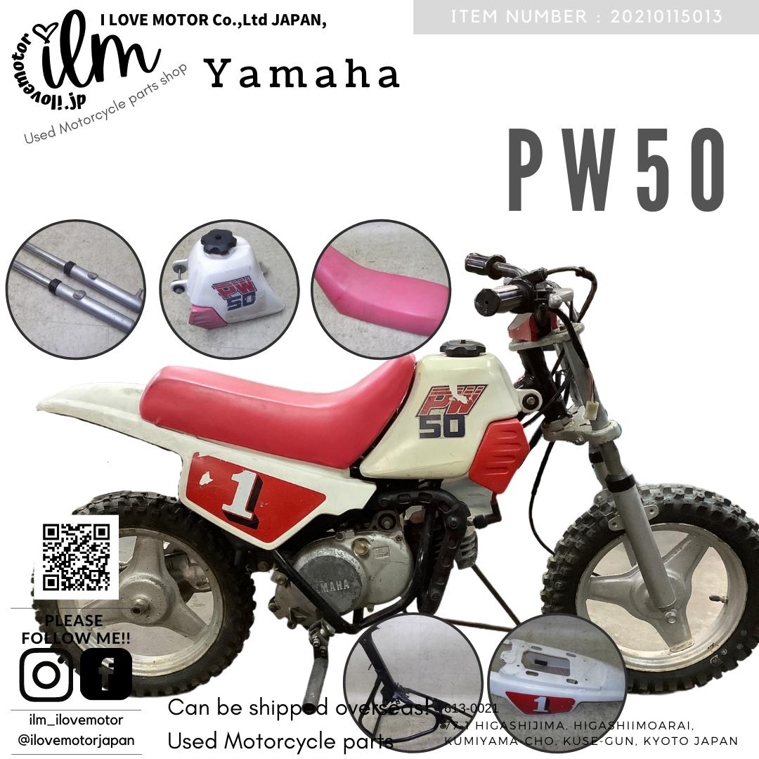 PW50/ 白